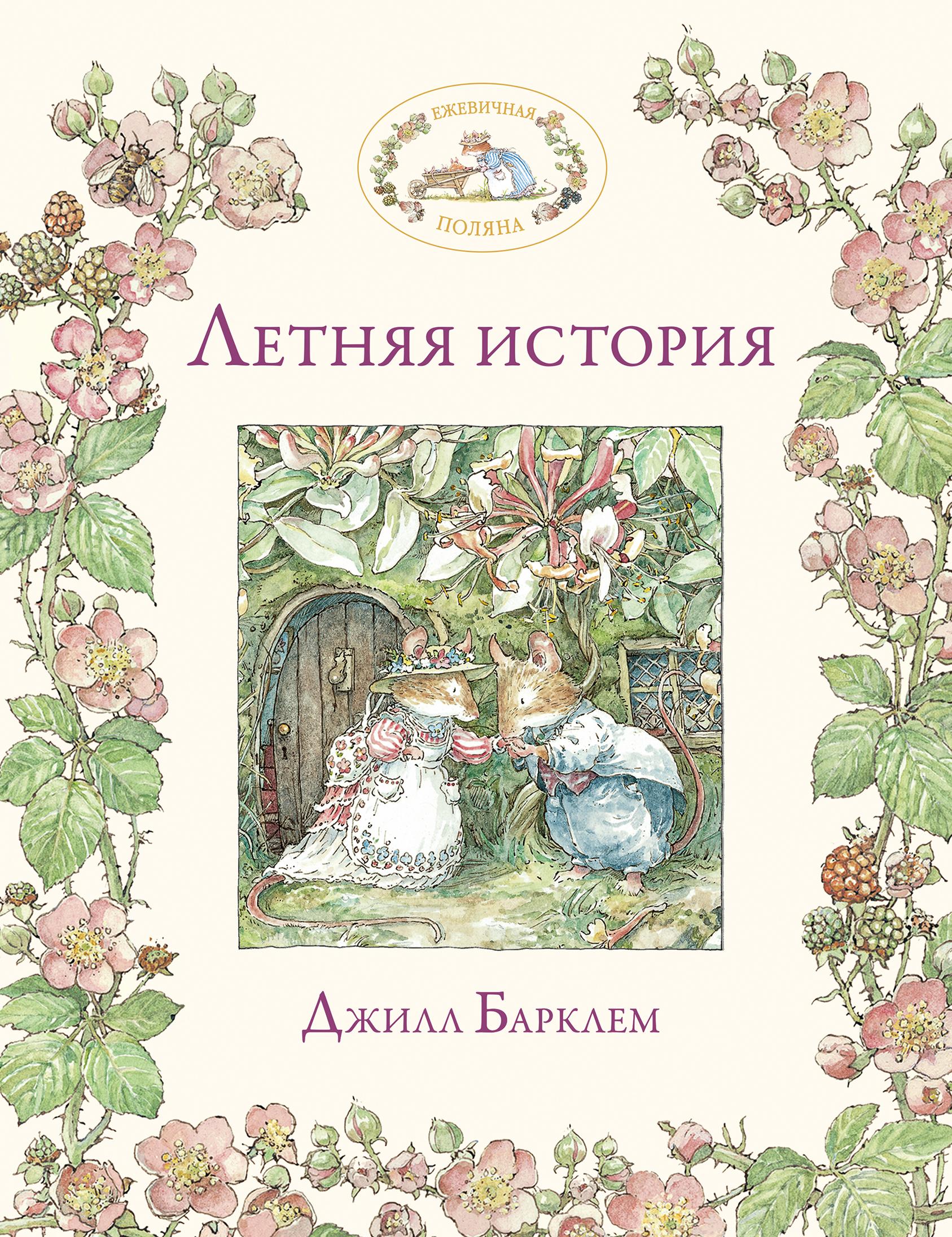 Летняя история ( Барклем Д.  )