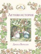 Барклем Д. - Летняя история' обложка книги
