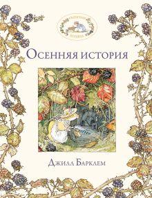 Обложка Осенняя история Джилл Барклем