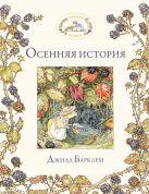 Барклем Д. - Осенняя история' обложка книги