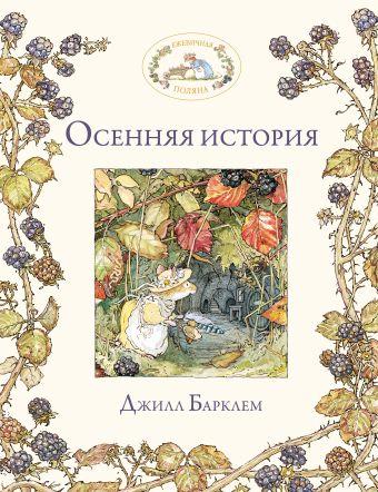 Осенняя история Барклем Д.