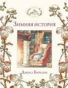 Барклем Д. - Зимняя история' обложка книги