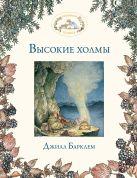 Барклем Д. - Высокие холмы' обложка книги