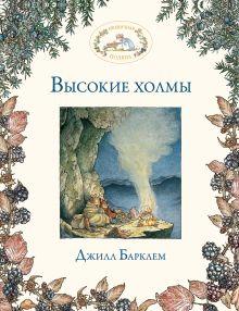 Барклем Д. - Высокие холмы обложка книги