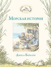 Барклем Д. - Морская история обложка книги