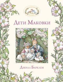 Барклем Д. - Дети Маковки обложка книги
