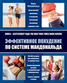 Макдональд М. - Эффективное похудение по системе Макдональда (комплект) обложка книги