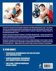 Обложка сзади Эффективное похудение по системе Макдональда (комплект)