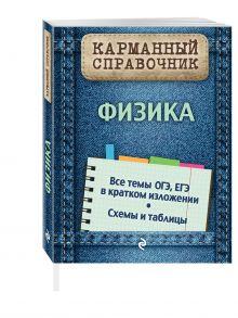 Физика обложка книги