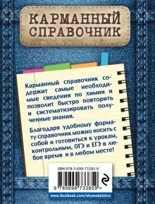 Обложка сзади Химия Н.Э. Варавва