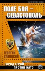 Обложка Поле боя – Севастополь. Город-герой против НАТО Георгий Савицкий
