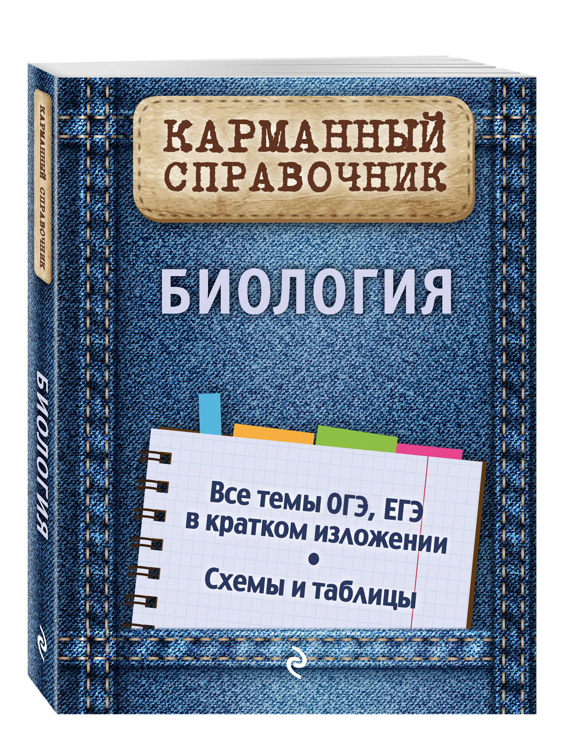 Биология ( Садовниченко Ю.А.  )
