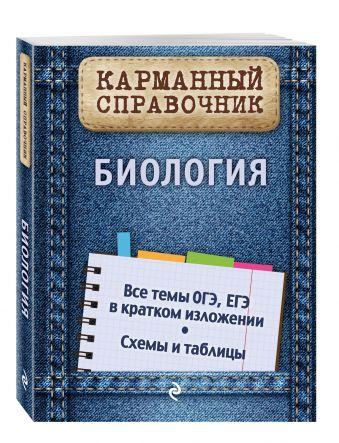 Биология Садовниченко Ю.А.