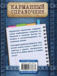Обложка сзади Биология Ю.А. Садовниченко