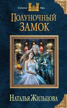 Обложка Полуночный замок Наталья Жильцова