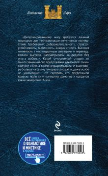 Обложка сзади Полуночный замок Наталья Жильцова