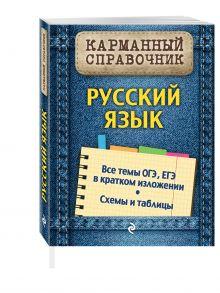 Руднева А.В. - Русский язык обложка книги