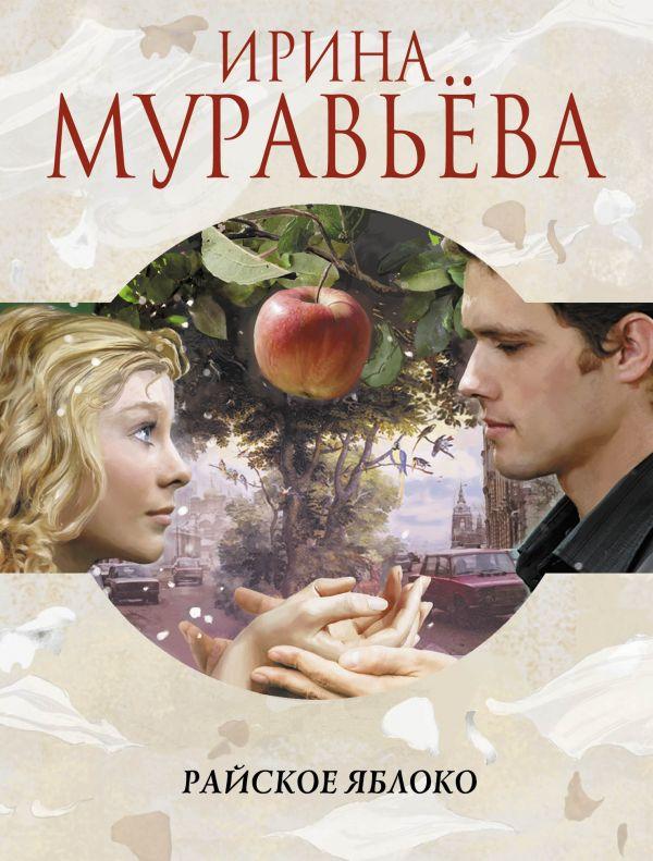 Райское яблоко Муравьева И.