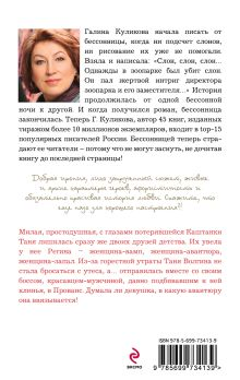 Обложка сзади Штучки-дрючки в Провансе Галина Куликова