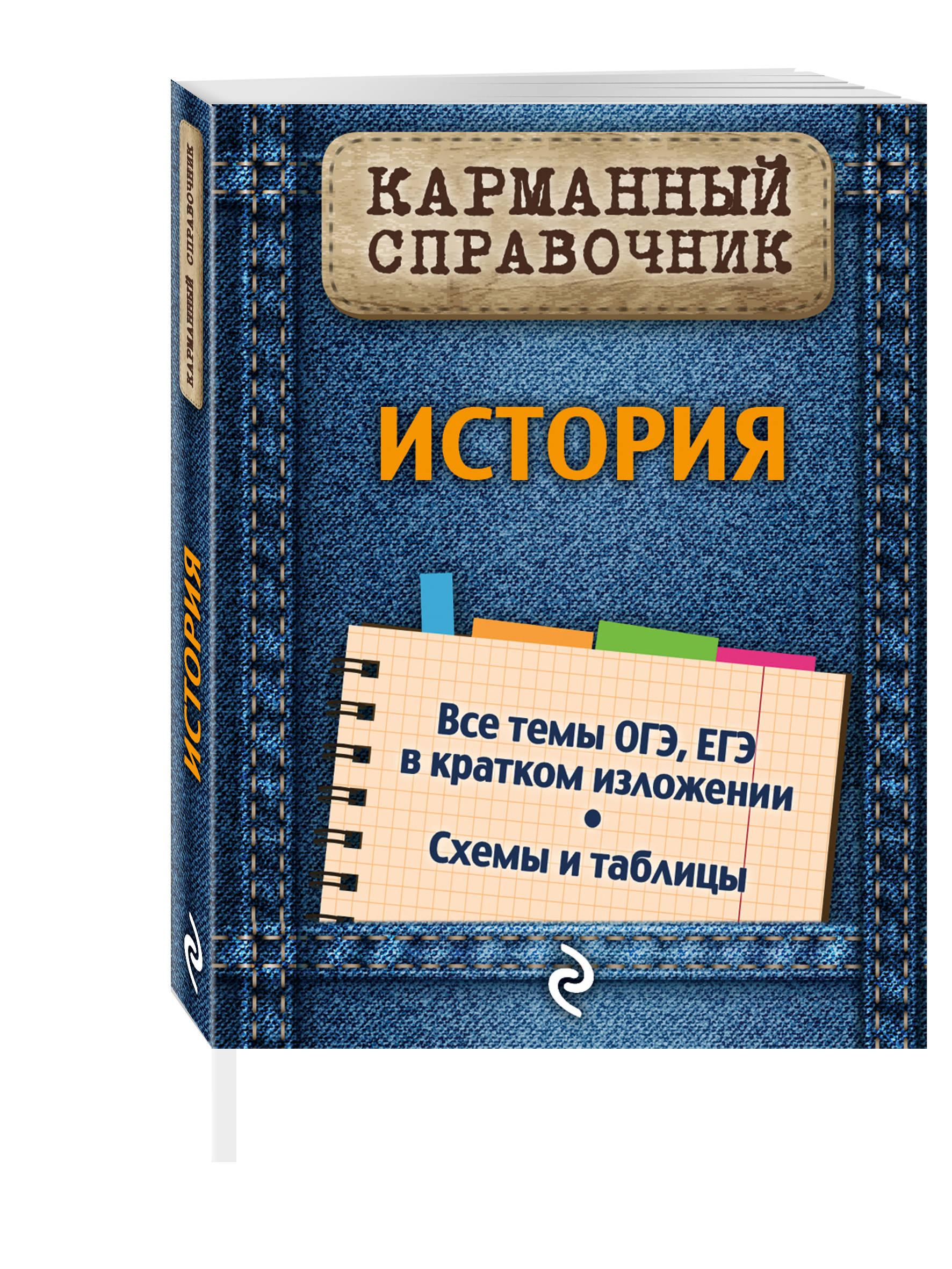 История ( Головко А.В.  )