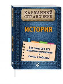 Головко А.В. - История обложка книги
