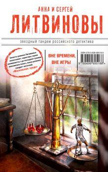 Литвинова А.В., Литвинов С.В. - Вне времени, вне игры обложка книги