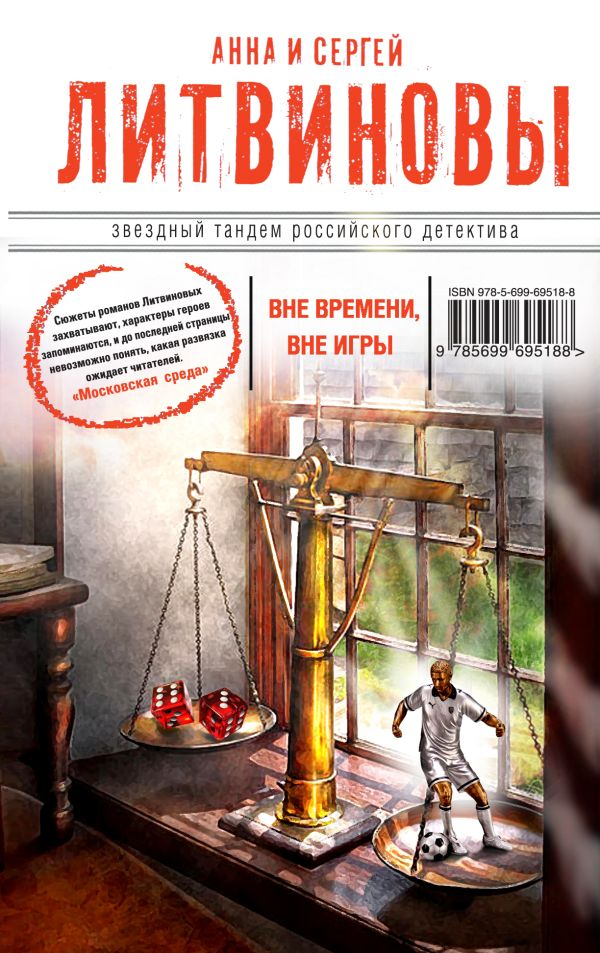 Вне времени, вне игры Литвинова А.В., Литвинов С.В.