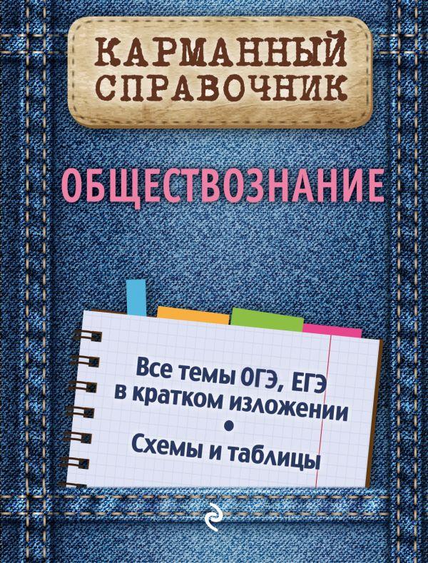 Учебник донцова никифорова читать онлайн