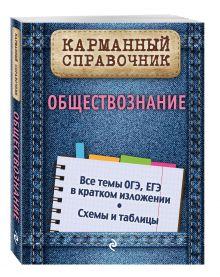 Семке Н.Н. - Обществознание обложка книги