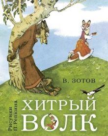 Зотов В.В. - Хитрый волк обложка книги