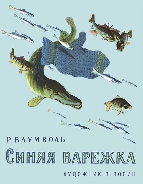 Синяя варежка Баумволь Р.Л.