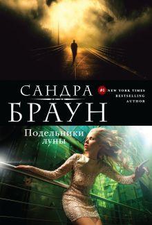 Браун С. - Подельники луны обложка книги
