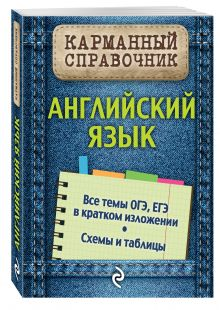 Ильченко В.В. - Английский язык обложка книги