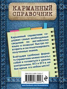 Обложка сзади Английский язык В.В. Ильченко