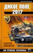 Дикое Поле 2017. На руинах Украины