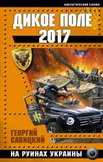 Савицкий Г. - Дикое Поле 2017. На руинах Украины обложка книги