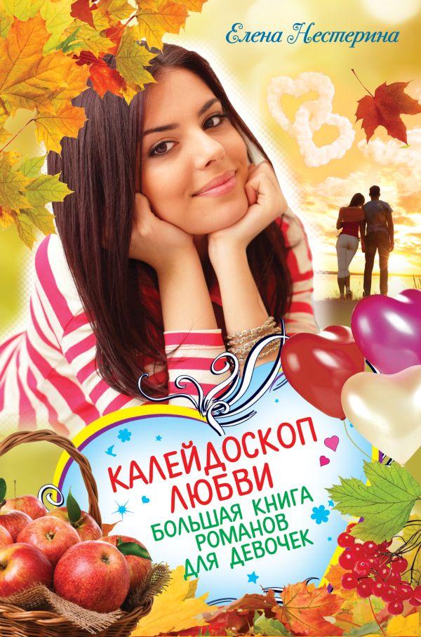 Калейдоскоп любви. Большая книга романов для девочек Нестерина Е.В.