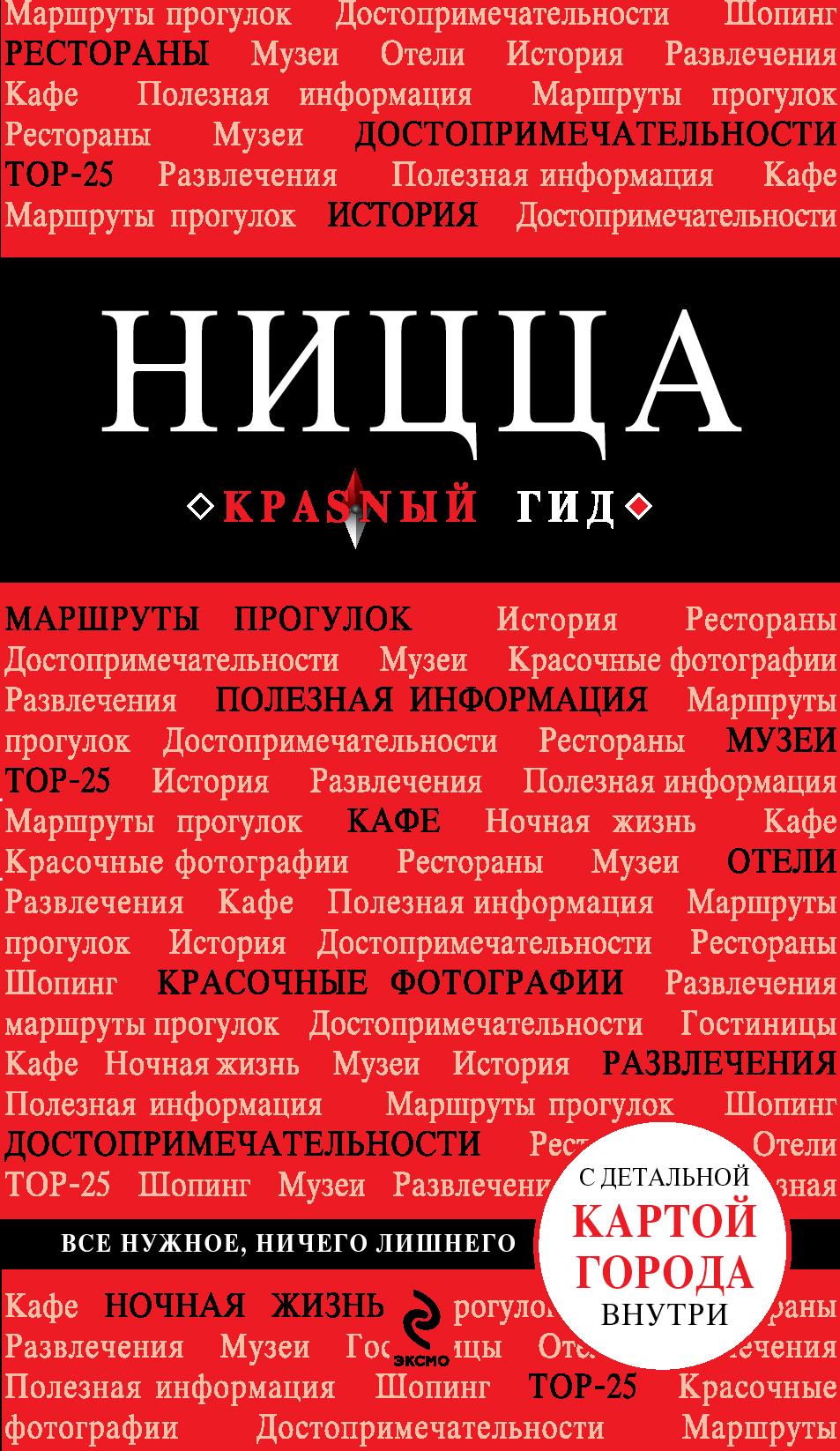 Ницца. 3-е изд., испр. и доп.