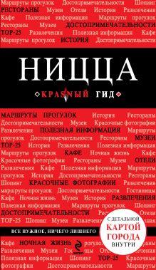 Пушкин В.А. - Ницца. 3-е изд., испр. и доп. обложка книги