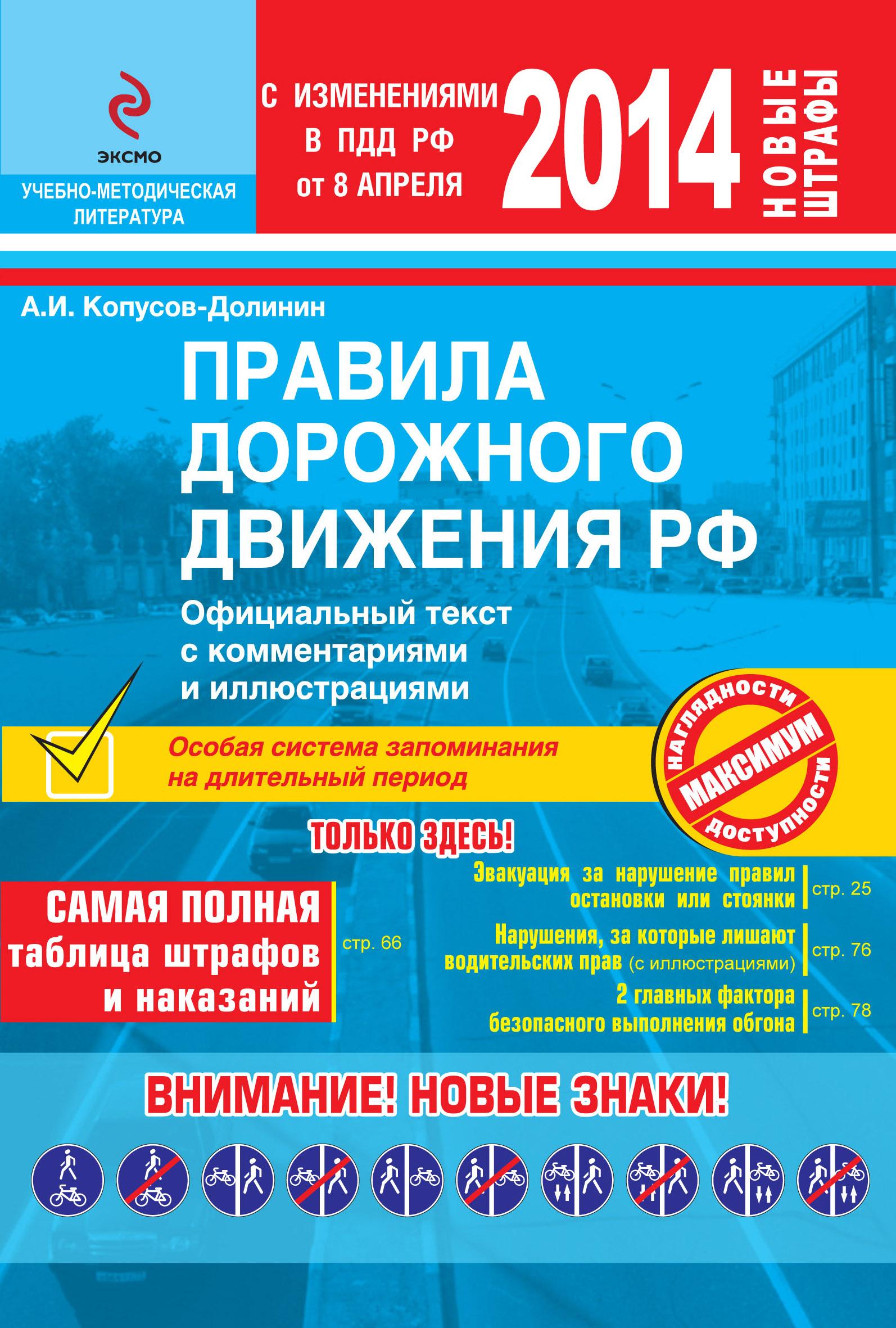 ПДД РФ 2014 г. с комментариями и иллюстрациями