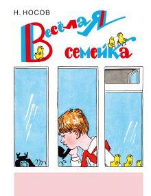 Носов Н.Н. - Веселая семейка (ил. А. Каневского) обложка книги