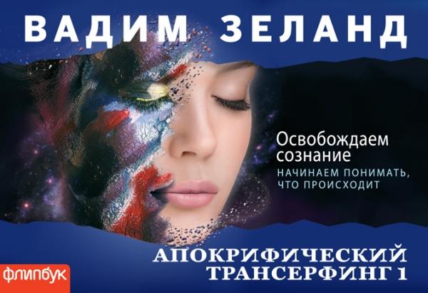 Апокрифический Трансерфинг-1: Освобождаем сознание (флипбук) Вадим Зеланд