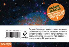 Обложка сзади Апокрифический Трансерфинг-1: Освобождаем сознание (флипбук) Вадим Зеланд