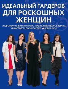 - Идеальный гардероб для роскошных женщин обложка книги