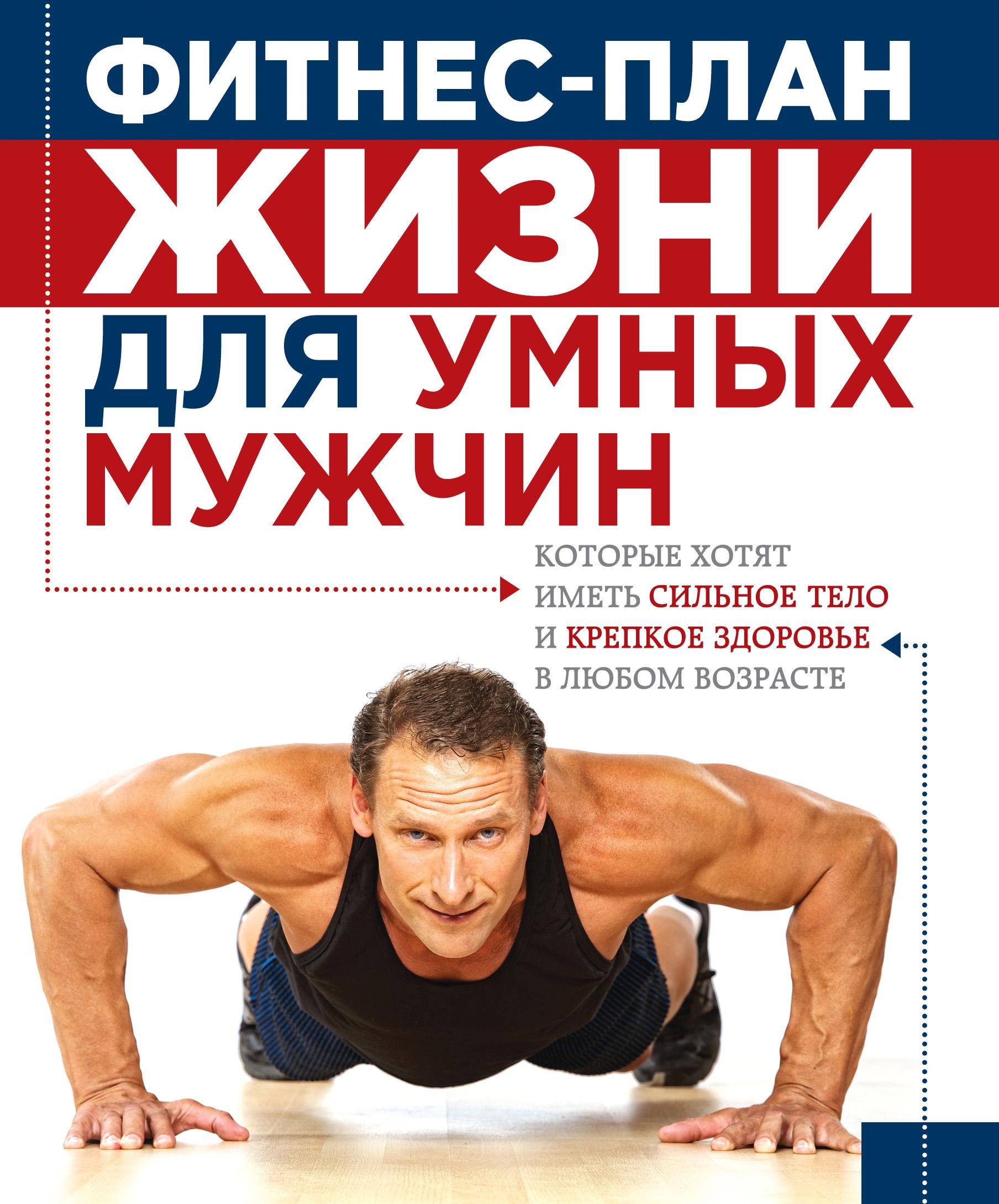Джеффри С. Лайф Фитнес-план жизни для умных мужчин фитнес план жизни для умных мужчин