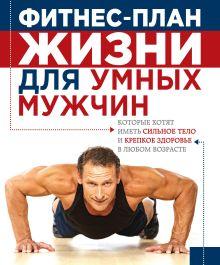 Джеффри С. Лайф - Фитнес-план жизни для умных мужчин обложка книги