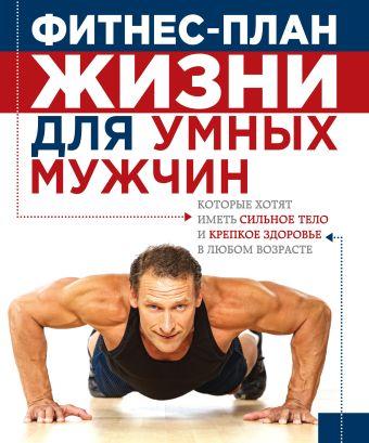 Фитнес-план жизни для умных мужчин Джеффри С. Лайф