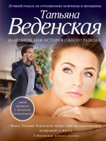 Обложка Иллюзион, или История одного развода Татьяна Веденская