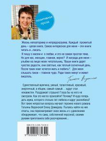 Обложка сзади Иллюзион, или История одного развода Татьяна Веденская