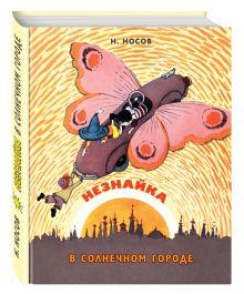 Носов Н.Н. - Незнайка в Солнечном городе (ил. А. Лаптева) обложка книги
